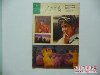 人民画报 1981.1