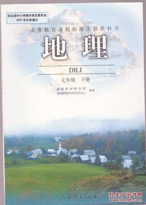 人教版 7七年级下册地理课本初中地理课本 人民教育出版社图片