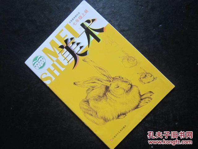 《初中美术课本七年级上册》江苏版初中教科书教材图片