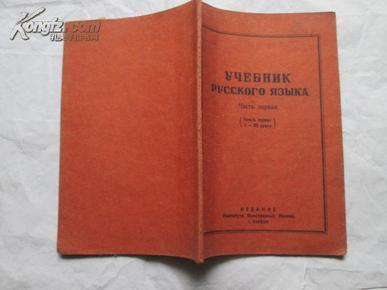 1953年大32开俄书课本(华东上海俄语广播学校印 56页面)