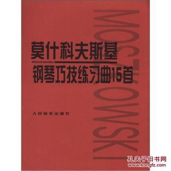 【图】莫什科夫斯基钢琴巧技练习曲15首