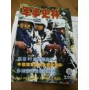 军事史林(2007 年     2  4    6   7     11期)