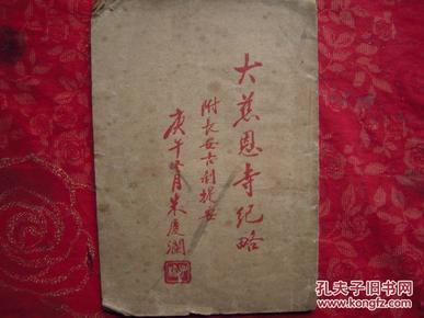 1931年首现孤本/朱庆澜题名==大慈恩寺纪略附长安古刹提要(印3000册)
