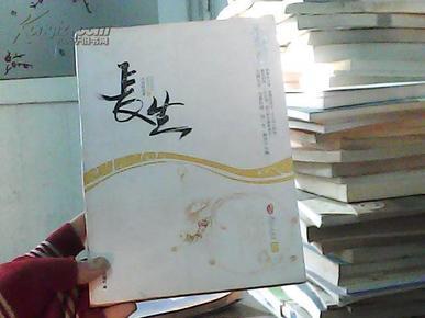 长生_书闲庭著_孔夫子旧书网