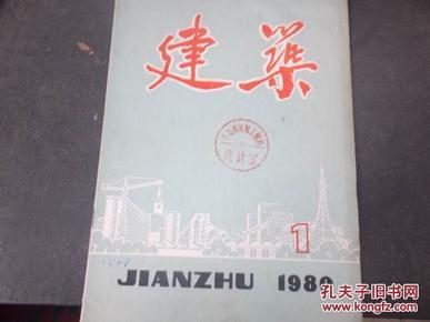 建筑(1980复刊号)