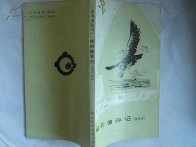 小图书馆丛书 格利佛游记 缩写本 小32开本134页 非馆藏