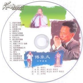傅豪久口琴曲集19首(dvd)有mp3格式图片