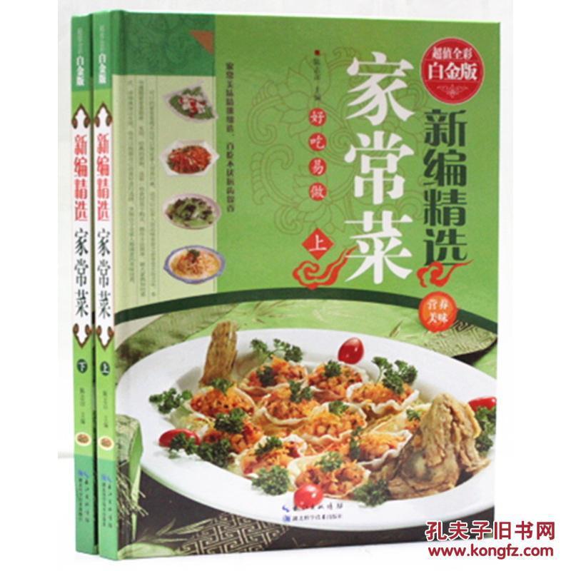 鲍鱼竹丝包邮v鲍鱼精选家常菜家常菜谱大全畅正版煲图书鸡图片