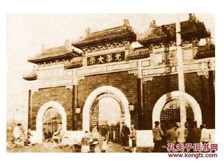 民国老照片:民国卅三年,有日军弹孔的——上海光华大学(1925年由退出