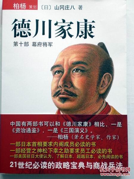 德川家康(第十部)·幕府将军(【日】山冈庄八著)