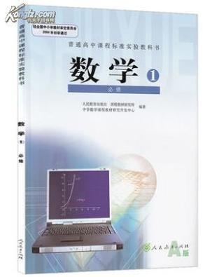016普通高中数学必修一课本 人教版A版教材教科书 高一上册人民教图片