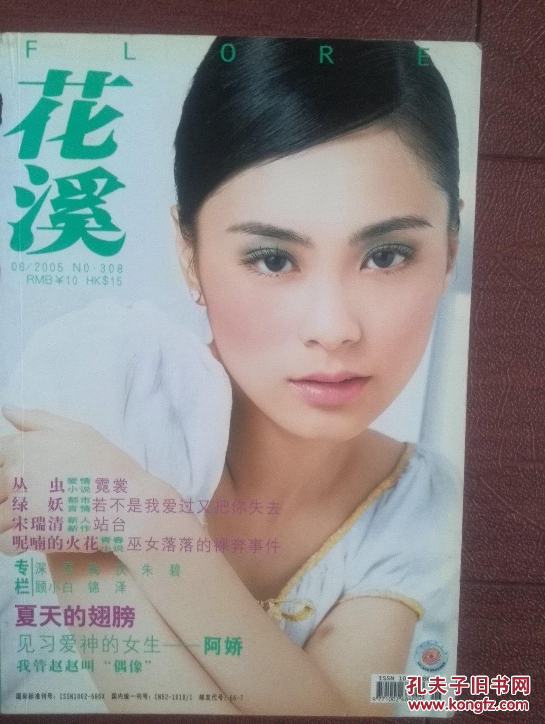 彩铜版明星封面:钟欣桐