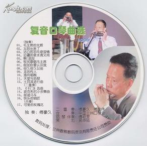 傅豪久复音口琴曲选17首(cd简易版)图片