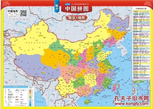 中国地图全图可放大_图片即可轻松放大,缩小 详细描述: 基本信息  书名:磁力中国拼图-新