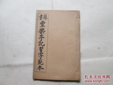 民国线装本《苏书丰乐亭记习字范本》(32开  品好)