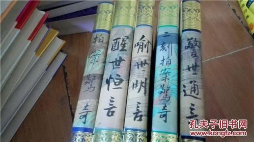 中国古典文学名著丛书 5本合售