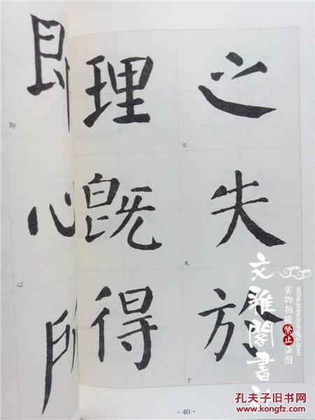 颜体集字与创作/魏文源/颜真卿行书毛笔书法字帖 米字格 附释文图片