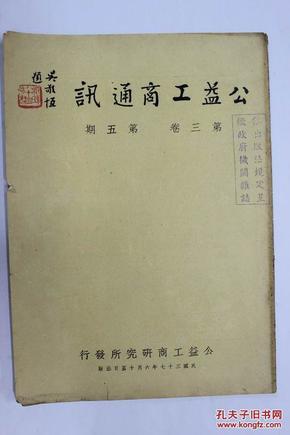 公益工商通讯(第三卷第5期)