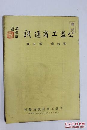 公益工商通讯(第四卷第5期)