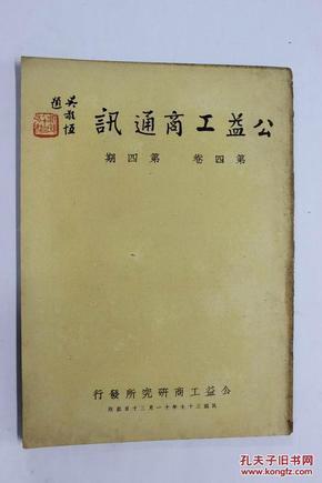 公益工商通讯(第四卷第4期)