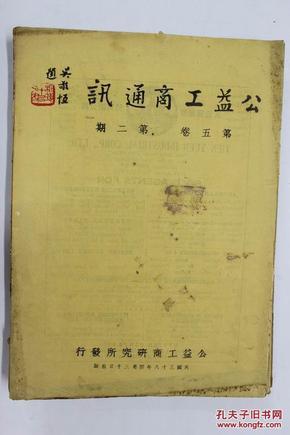 公益工商通讯(第五卷第2期)