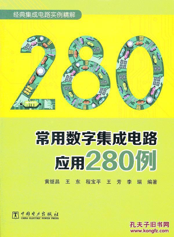 常用数字集成电路应用280例