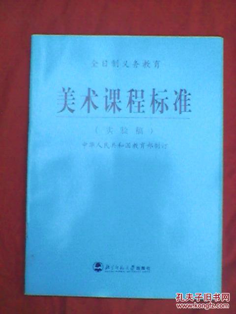【图】全日制义务教育美术课程标准(实验稿)新书图片