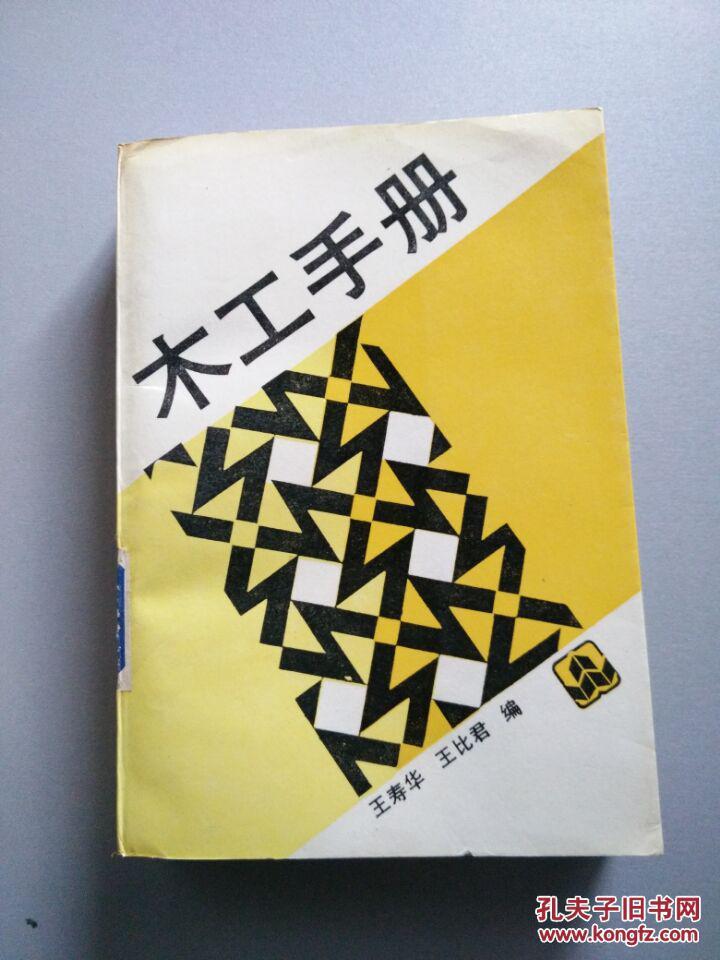 木工手册 中国建筑工业出版社【1990年1版1印;品佳,馆藏书】图片