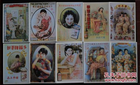 民国 老上海 月份牌  美女 宣传画 画片  广告画  一组10枚 (002)