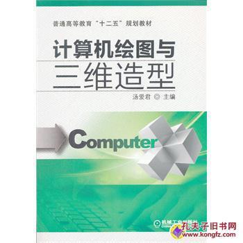 """计算机绘图与三维造型(普通高等教育""""十二五""""规划教材)图片"""