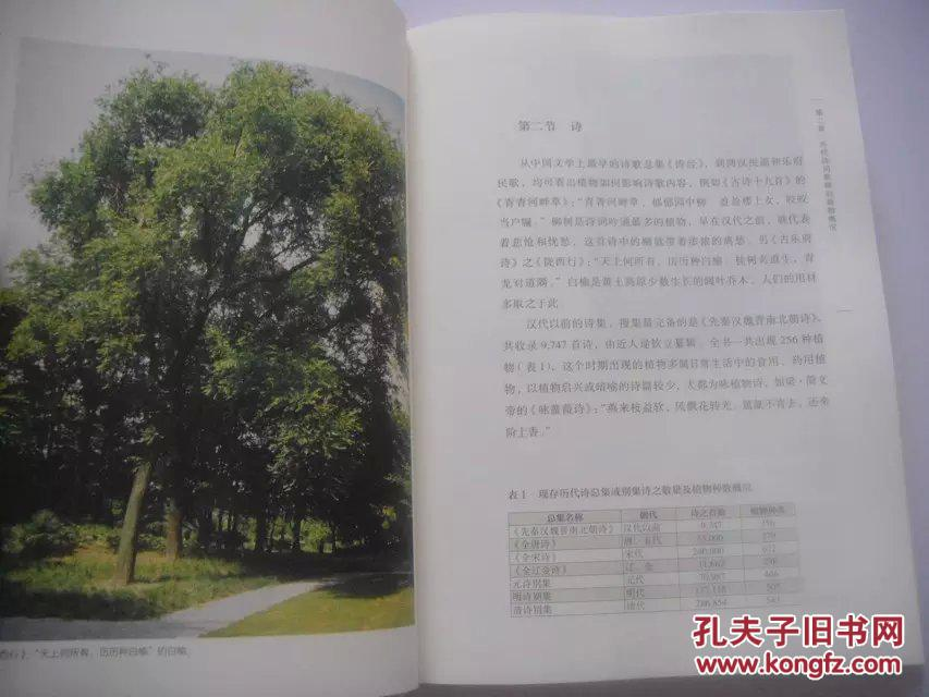 草木缘情:中国古典文学中的植物世界,精装品佳,一印.