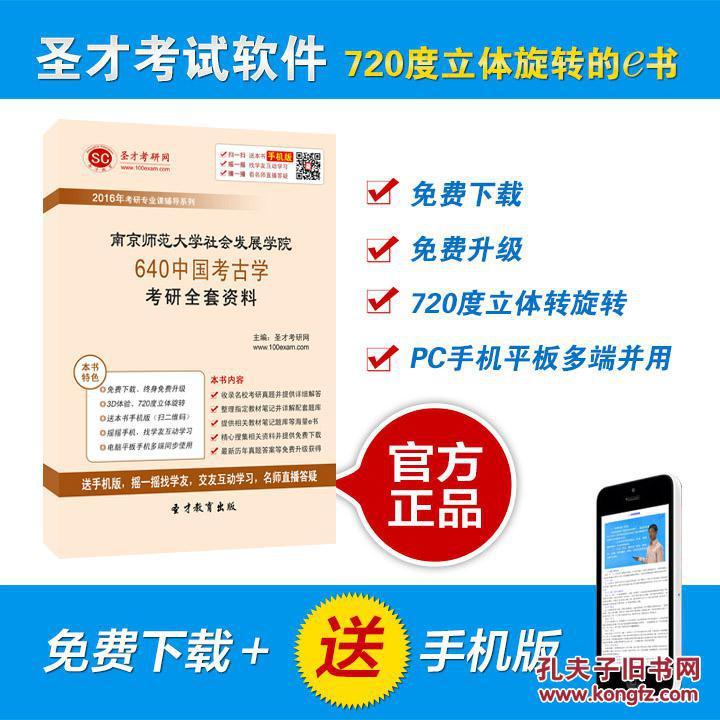 2016年南京师范大学社会发展学院640中国考古学考研