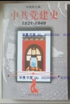 正版 中共党建史 1921 1949