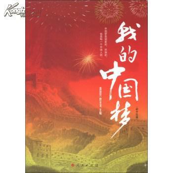 【图】我的中国梦(初中生版)