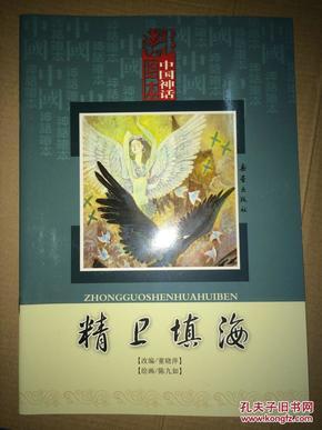 Z12  中国神话绘本·精卫填海