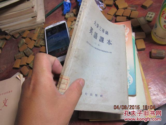 98352大学三年级 英语课本(上册)图片