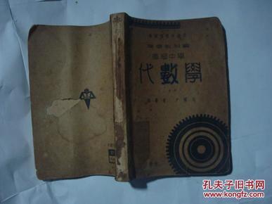 建国高中代数学(乙组)全一册,民国二十五年初版,B12架