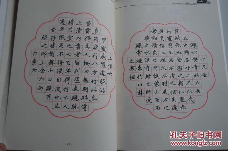 求灵飞经钢笔小楷字帖全文