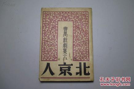 新文学《民国30年初版:曹禺戏剧集之北京人》曹禺著 32开一册全
