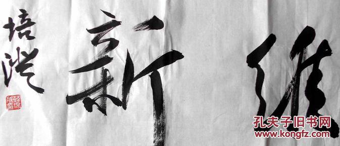 来自书法家本人作品 中书协会员,河北书协理事鼎业维新100cmx28图片
