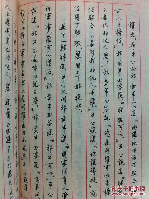 中国寓言名篇钢笔行书字帖(钢笔大赛特等奖四连冠:顾仲安行书竖写代表图片