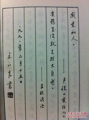 (私藏近十品书):青少年座右铭硬笔字帖(王正良首本用美工笔书写的行书图片