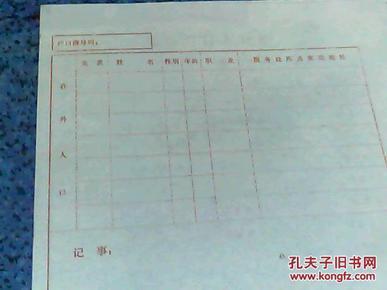 常住人口登记表有效期_集体户口的常住人口登记表有效期是多久啊