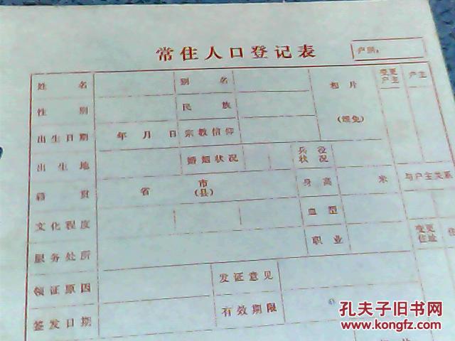 常住人口登记表
