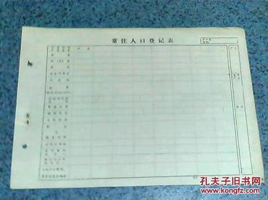 常住人口登记表模板_重庆常住人口登记表