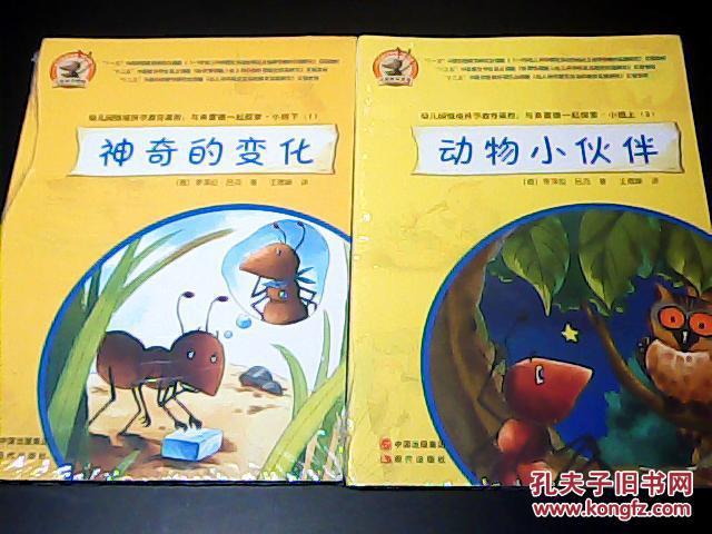 幼儿园基地科学教育小班:与弗雷德一起探索《课程上v基地大熊猫情境图片