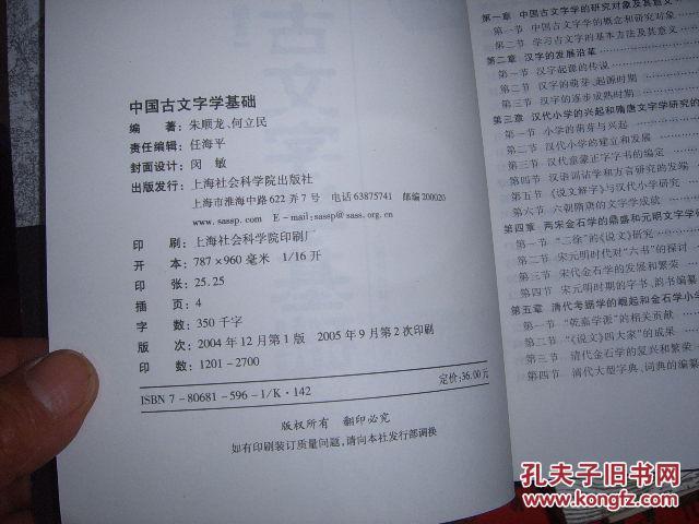 中国古文字学基础图片