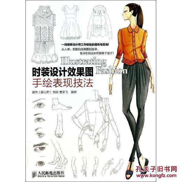 时装设计效果图手绘表现技法图片