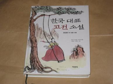 한국대표고전소설   韩国代表古典小说(韩文版,介绍了韩国古典文学19种,插图十分精美,精装品好)