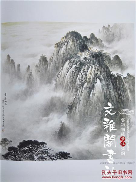 中国当代山水画名家系列 吴其才山水画写生作品集 天津人民美术图片